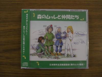 森のムッレと仲間たち CD