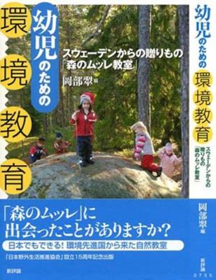 幼児のための環境教育 ホームページ書籍写真